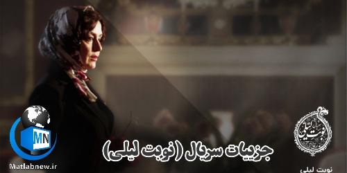 اسامی بازیگران و خلاصه داستان سریال (نوبت لیلی) + جزئیات پخش و معرفی بازیگران