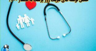 نامگذاری یک روز به نام روز پزشک، اهمیت روزی را که مشارکت پزشکان و پزشکان را برای خدمات اختصاصی خود به بیماران تصدیق می کند