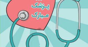 روز پزشک بهترین زمان برای آگاهی از اهمیت و مسئولیت پزشکان است، پزشکانی که با جدیت و با همه وجود در مسیر درمان گام بر میدارند