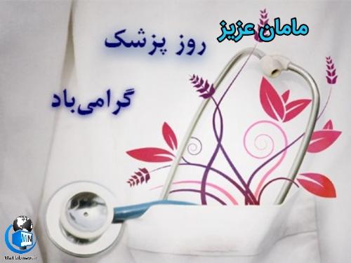 تبریک روز پزشک به پدر و مادر