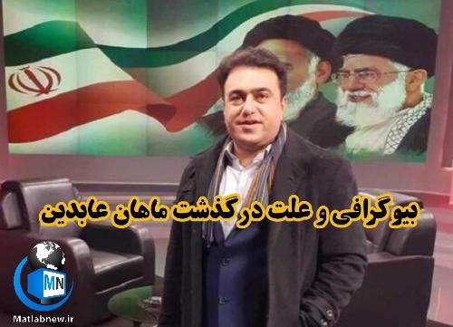 بیوگرافی و علت درگذشت «ماهان عابدین» سردبیر پرس تی وی + همسر و فرزندان