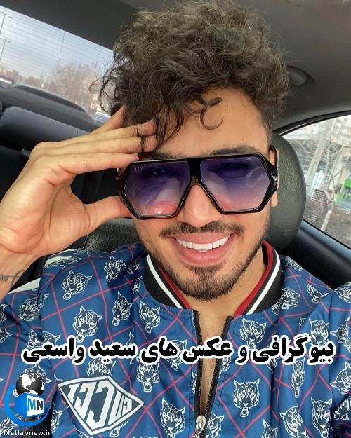 بیوگرافی «سعید واسعی» فوتبالیست و همسرش + زندگی شخصی و فوتبالی و جنجال ها