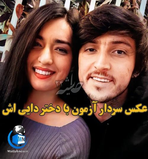 سردار آزمون از دختر دایی خود رونمایی کرد + عکس بدون حجاب دختر دایی سردار آزمون
