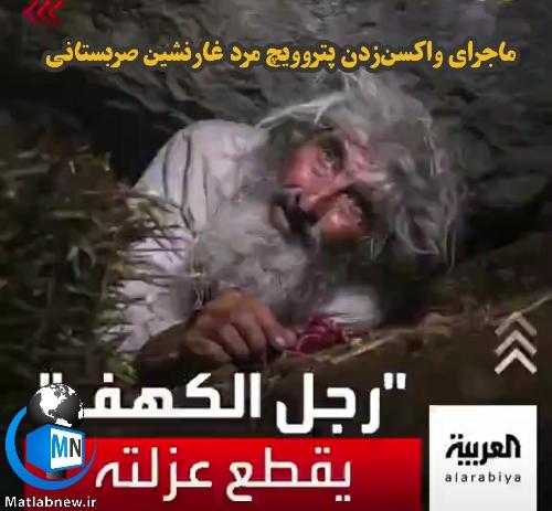 پتروویچ مرد غارنشین صربستانی کیست؟ + ماجرای واکسن زدن و فیلم