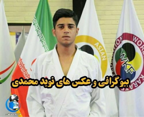 بیوگرافی و علت درگذشت «نوید محمدی» قهرمان و ملیپوش کاراته کار + سوابق ورزشی و مدال ها