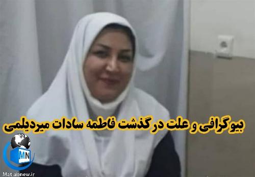 - بیوگرافی و علت درگذشت «فاطمه السادات میردیلمی» پرستار شهید و مدافع سلامت + مراسم تشییع