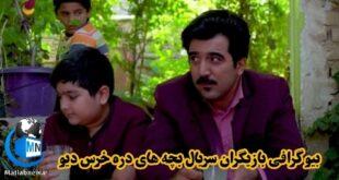 سریال بچه های دره خرس دیو به کارگردانی علی شاهیده تولید شده است این سریال ویژه ردهی سنی کودکان و نوجوانان می باشد