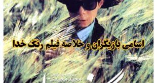 فیلم سینمایی (رنگ خدا) به کارگردانی و نویسندگی مجید مجیدی در سال 1376 ساخته شد که بازیگرانی چون حسین محجوب و محسن رمضانی در آن ایفای نقش کرده اند