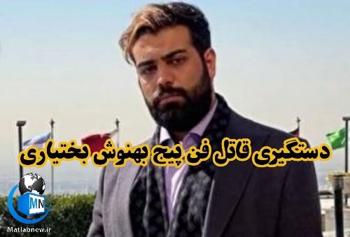 ماجرای دستگیری و اعترافات ناموسی قاتل فنپیج بهنوش بختیاری + عکس