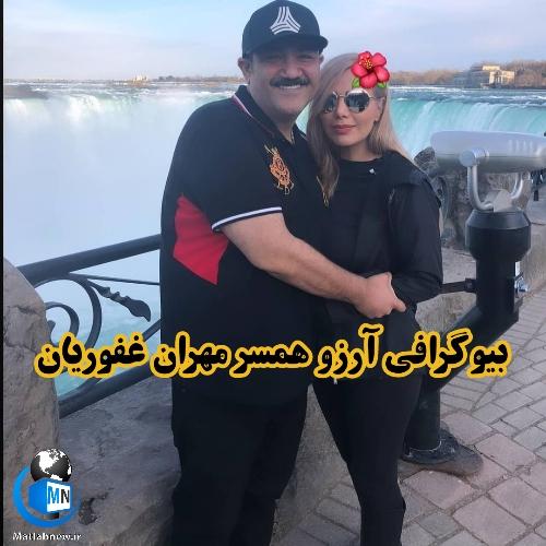 بیوگرافی آرزو (همسر مهران غفوریان) + عکس تبریک تولد بی حجاب در کنار آبشار نیاگارا آمریکا