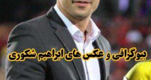 ابراهیم شکوری یکی از بازیکنان سابق تیم ملی فوتبال ایران متولد سال ۱۳۶۲ می باشد در ادامه با بیوگرافی این شخص با ما همراه باشید