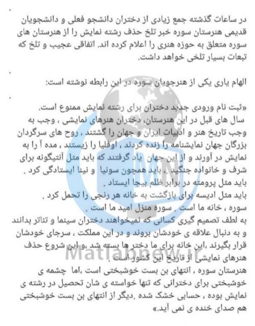علت ممنوع شدن رشته تئاتر برای دختران دانشجو هنرستان سوره چیست؟ +واکنش ها به ممنوع شدن رشته تئاتر برای دختران