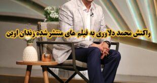 محمد دلاوری یکی از مجری های شناخته شده تلویزیون متولد سال ۱۳۵۲ میباشد در ادامه با واکنش او نسبت به منتشر شدن فیلم زندان اوین با ما همراه باشید
