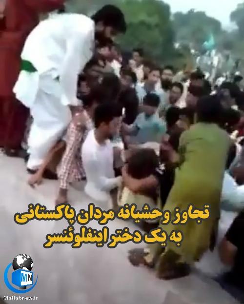حمله وحشیانه و تجاوز ۴۰۰ مرد به یک دختر اینفلوئنسر در پاکستان خبرساز شد + فیلم