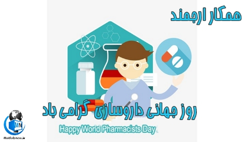 عکس نوشته های تبریک روز جهانی داروسازی به همکار