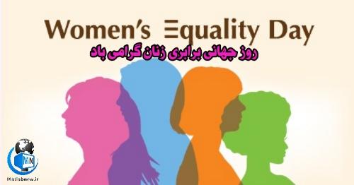 روز جهانی برابری زنان