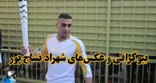 شهراد نساج پور یکی از ورزشکاران پارالمپیکی ایرانی می باشد در ادامه با بیوگرافی و ماجرای پناهنده شدن او با ما همراه باشید