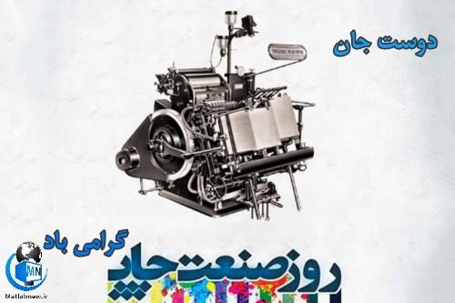 عکس نوشته های تبریک روز صنعت چاپ به همکار و دوست