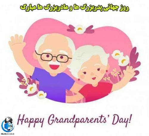 عکس نوشته های تبریک روز جهانی پدر بزرگ و مادر بزرگ