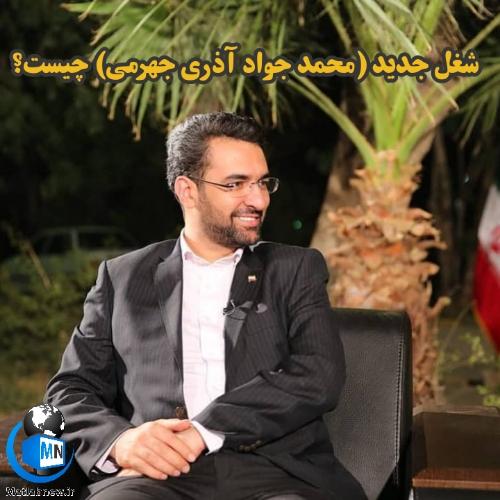 شغل جدید محمدجواد آذری جهرمی وزیر سابق ارتباطات چیست؟ + گزارش تصویری