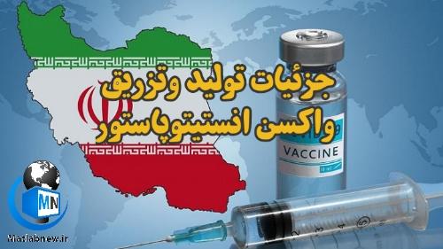 جزئیات ساخت و و تزریق واکسن انستیتو پاستور ایران + روند واکسیناسیون و تزریق