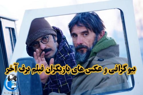 بیوگرافی و اسامی بازیگران فیلم سینمایی (برف آخر) + جزئیات ساخت و خلاصه داستان