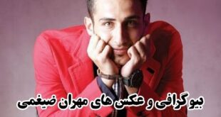 مهران ضیغمی یکی از هنرپیشه های توانا و جوان ایرانی متولد سال ۱۳۷۰ می باشد در ادامه با بیوگرافی این هنرمند با ما همراه باشید