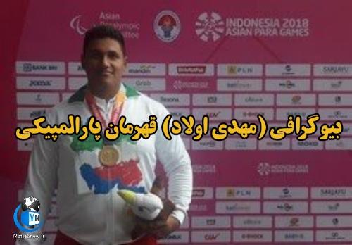 بیوگرافی« مهدی اولاد» قهرمان پارالمپیکی پرتاب وزنه + سوابق ورزشی و افتخارات