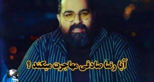 رضا صادقی خواننده مشهور پاپ ایرانی چندی پیش با انتشار یک استوری در صفحه شخصی خود احتمال مهاجرت خود را از ایران عنوان کرد