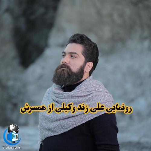 اولین تصویر دیده شده از علی زند وکیلی و همسرش + ماجرای ازدواج و عکسها