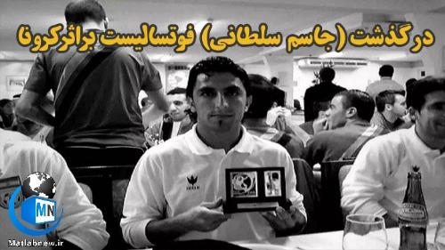 بیوگرافی و علت درگذشت (جاسم سلطانی) ملی پوش تیم فوتسال ایران + سوابق ورزشی
