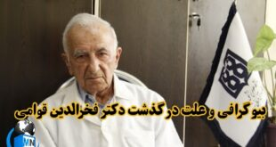 دکتر فخرالدین قوانین یکی از پزشکان مشهور ایرانی می باشد در ادامه با بیوگرافی و علت درگذشت این شخص با ما همراه باشید
