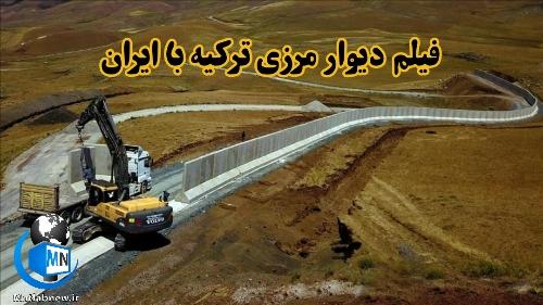 فیلم / رونمایی کشور ترکیه از دیوار کشی مرزی خود با ایران برای جلوگیری از ورود پناهندگان