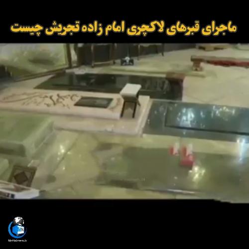 فیلم/ قبرستان لاکچری امامزاده صالح تجریش و قبر ۳ میلیارد و ۲۰۰ میلیون تومانی خبر ساز شد!