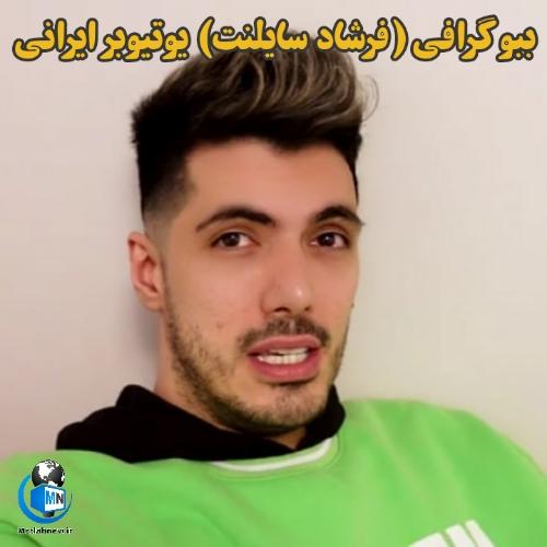 بیوگرافی فرشاد سایلنت یوتیوبر معروف ایرانی و همسرش + آدرس اینستاگرام و زندگی شخصی