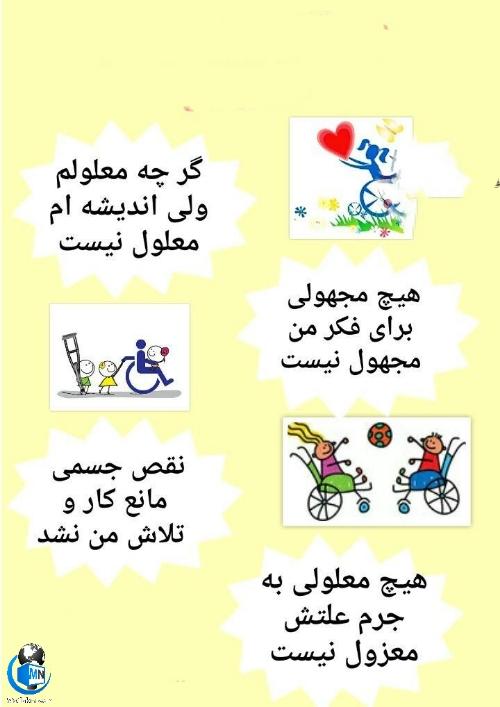 عکس نوشته های انگیزشی برای معلولان