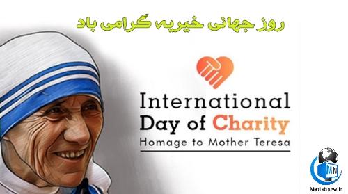 عکس نوشته های تبریک روز جهانی خیریه