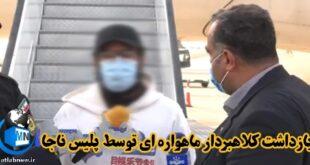 چندی پیش شخصی که با دادن وعده مهاجرت به ایرانیان اقدام به کلاهبرداری میکرد توسط پلیس بین الملل دستگیر شد و به ایران بازگشت در ادامه با جزئیات این خبر با ما همراه باشید