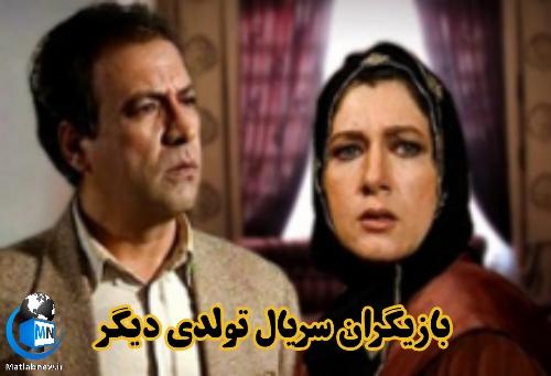 اسامی و بیوگرافی بازیگران سریال (تولدی دیگر) + خلاصه داستان و معرفی نقش ها