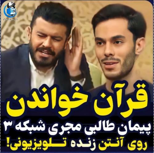 فیلم/ قرآن خواندن پیمان طالبی (مجری شبکه سه) روی آنتن زنده را ببینید