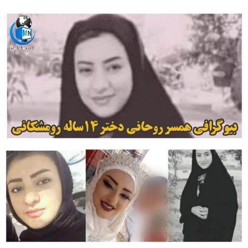 بیوگرافی همسر روحانی (مبینا سوری ۱۴ ساله) + اعتراف به قتل و عکس