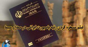 چندی پیش با اعلام رتبه بندی پاسپورت های کشورهای مختلف قرار گرفتن پاسپورت ایران در رتبه ۱۹۴ باعث تمسخر مجری در برنامه زنده شد در ادامه این مطلب با جزئیات این خبر با ما همراه باشید
