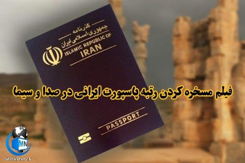 فیلم/ مسخره کردن رتبه ۱۹۴ از ۱۹۹ پاسپورت ایرانی در برنامه زنده صدا و سیما جنجال ساز شد