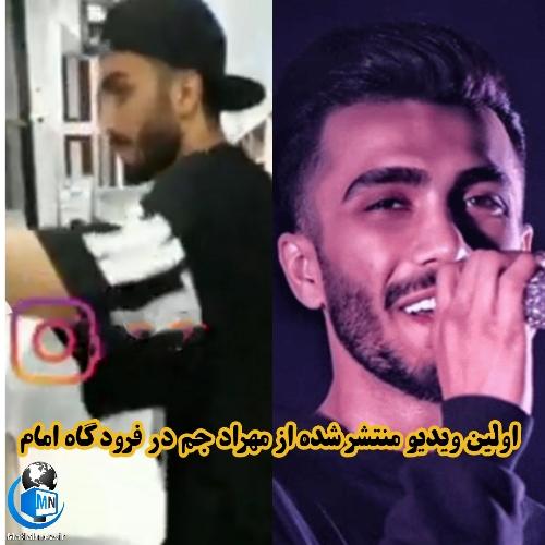 ویدیوی منتشر شده از مهراد جم در فرودگاه امام حقیقت دارد؟ + جدایی مهراد جم از دنیا جهانبخت