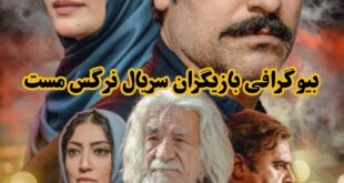فیلم نرگس مست اثری از سید جلال الدین دری می باشد که در سال ۱۳۹۸ تولید شد در ادامه با بیوگرافی بازیگران این فیلم با ما همراه باشید