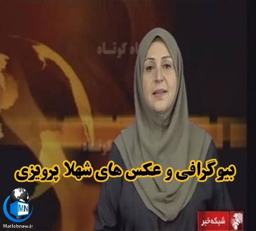 بیوگرافی «شهلا پرویزی» مجری و گوینده خبر + علت درگذشت پسرش خشایار