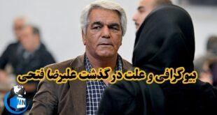علیرضا فتحی یکی از بدلکاران پیشکسوت ایرانی می باشد در ادامه با بیوگرافی و علت فوت این شخص با ما همراه باشید