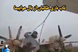 چندی پیش انتشار فیلمی از طالبان که در حال تاب بازی از بال هواپیما بودند در فضای مجازی منتشر شده و بازتابهای گستردهای نیز داشت در ادامه با جزئیات این فیلم با ما همراه باشید
