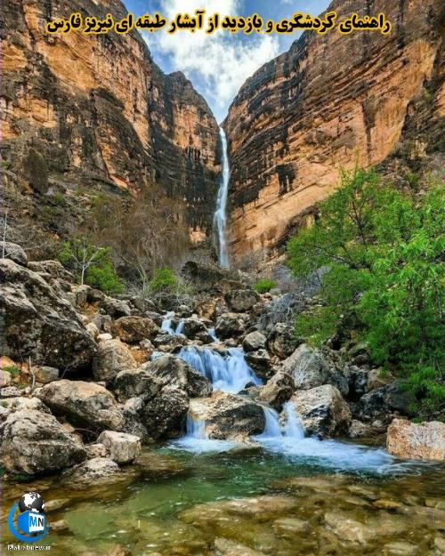 راهنمای گردشگری آبشار طبقه ای نیریز فارس