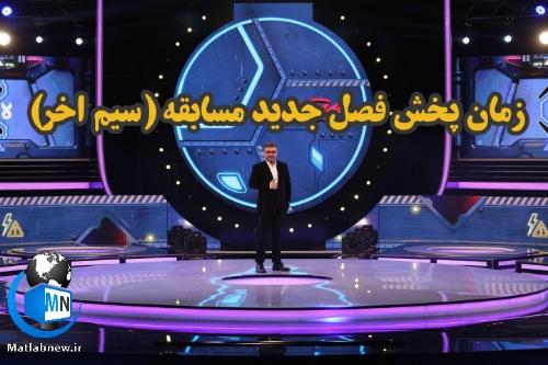 زمان پخش و جزئیات فصل جدید مسابقه سیم آخر + ویدئو مسابقه